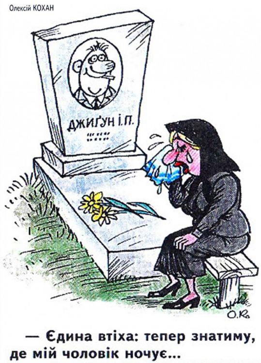 Малюнок  про могилу, чоловіка, дружину, чорний журнал перець