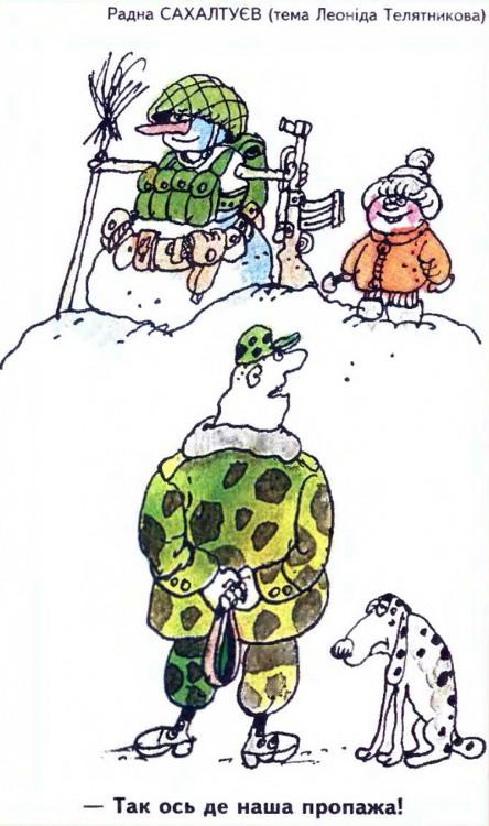 Малюнок  про військових, сніговика журнал перець