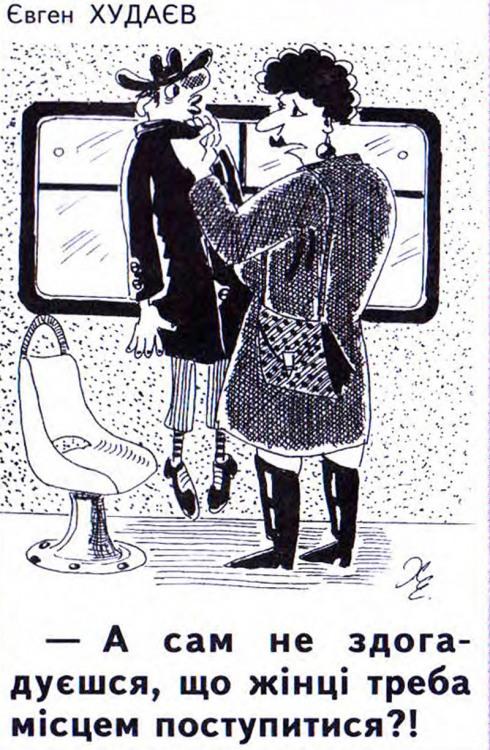 Малюнок  про трамвай, жінок журнал перець