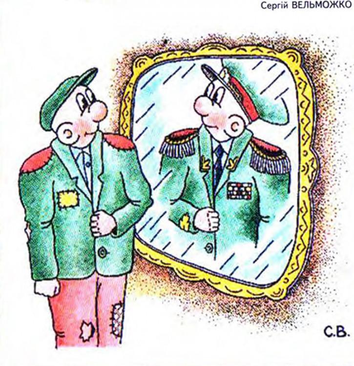 Малюнок  про дзеркало, уяву журнал перець