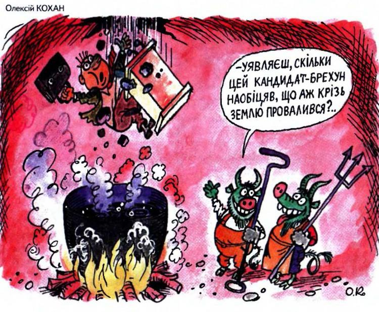 Малюнок  про вибори, пекло, чорта, обіцянку журнал перець