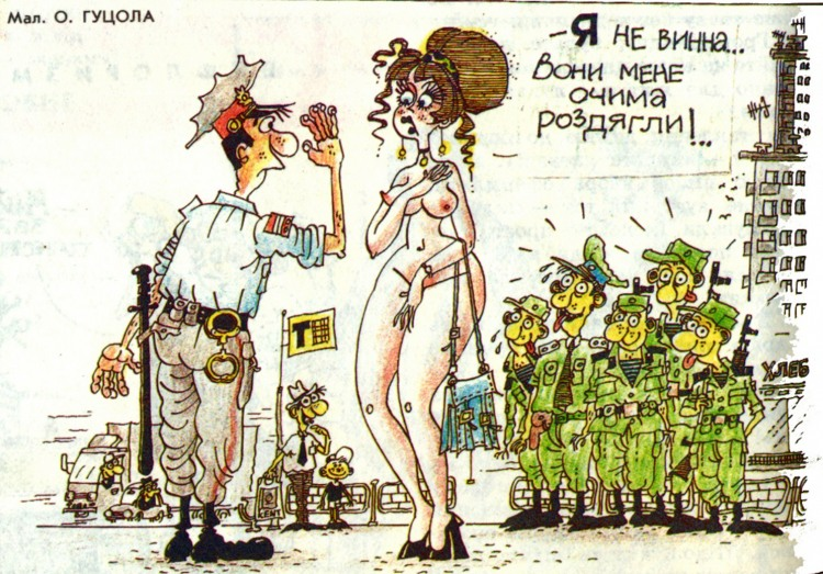 Малюнок  про солдат, роздягання, вульгарний журнал перець