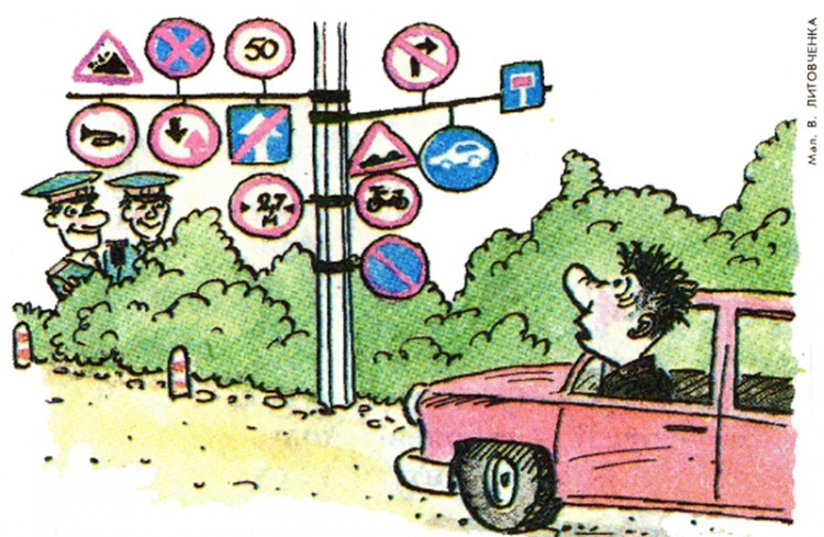 Малюнок  про дорожні знаки, даі журнал перець