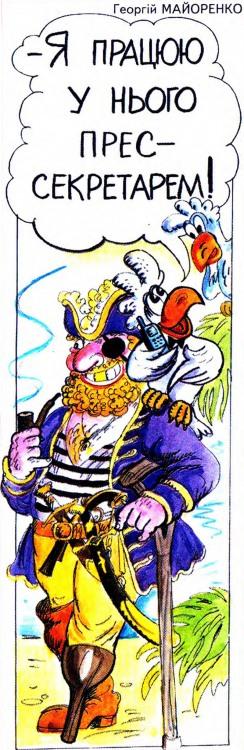 Малюнок  про піратів, папуг журнал перець