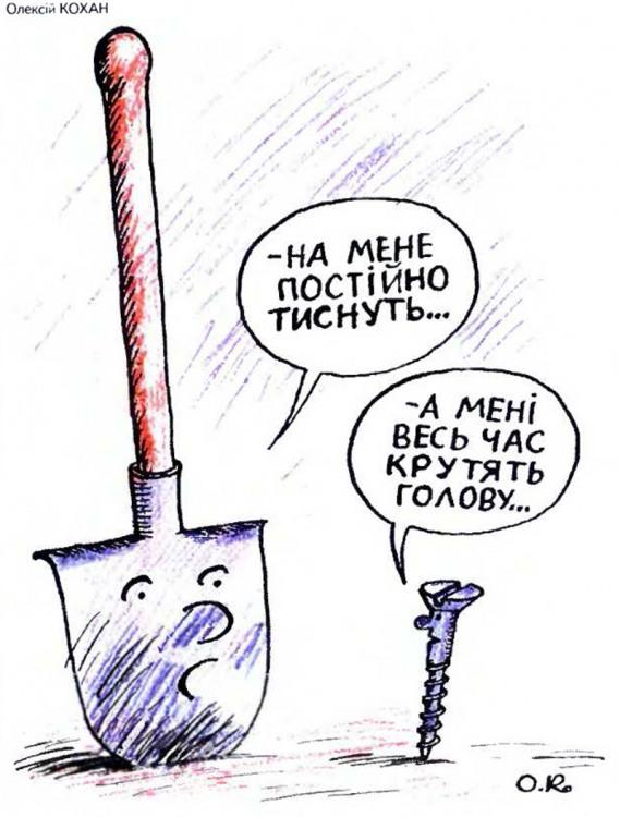 Малюнок  про шуруп, лопату журнал перець