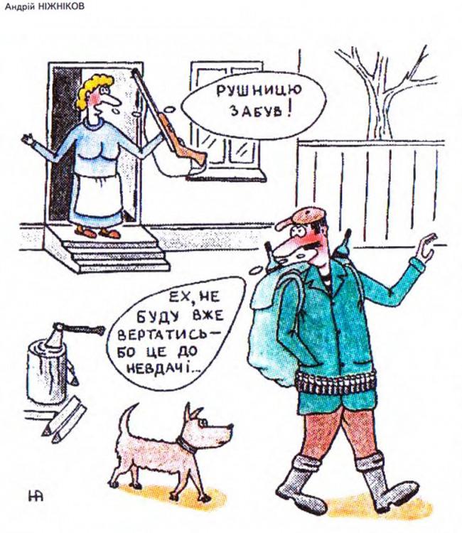 Малюнок  про мисливців, рушницю журнал перець