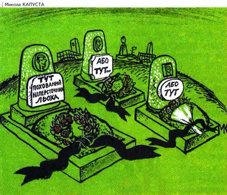 Малюнок  про наперсточника, могилу, кладовище, чорний журнал перець