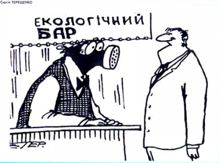 Малюнок  про екологію, протигаз, бар журнал перець