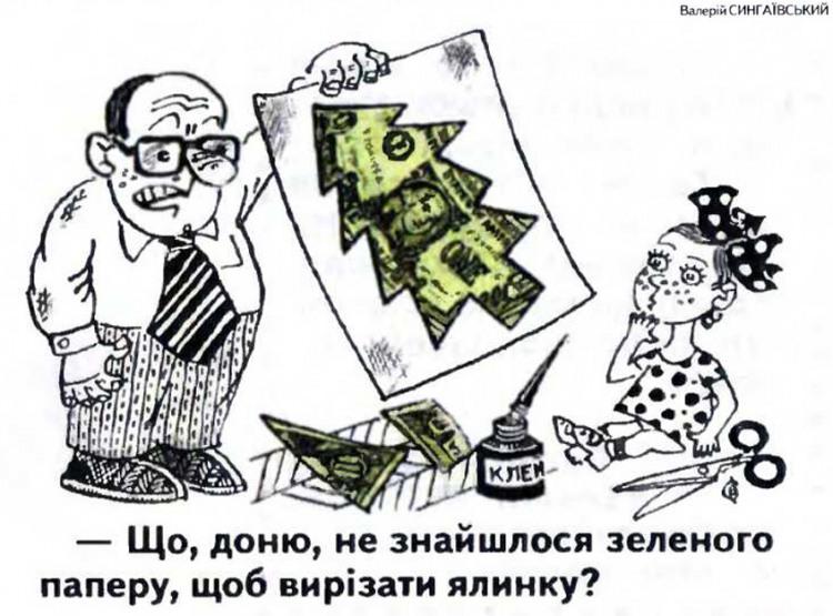 Малюнок  про доньку, ялинку, гроші журнал перець