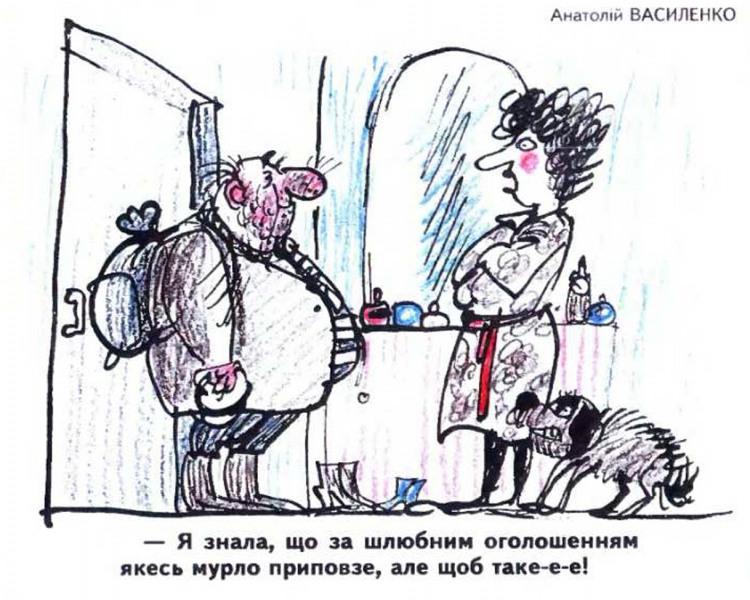 Малюнок  про знайомства, оголошення журнал перець