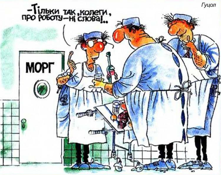 Малюнок  про морг, лікарів, чорний журнал перець