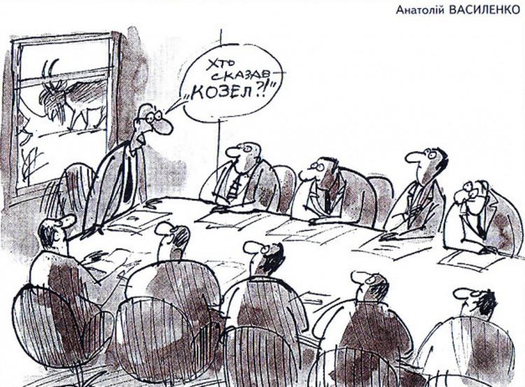 Малюнок  про цапів, начальника, нараду журнал перець