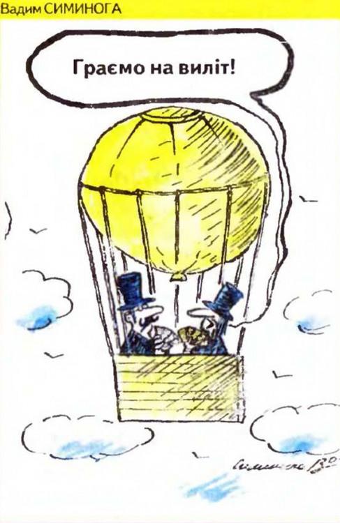 Малюнок  про повітряну кулю, карти, гра слів журнал перець