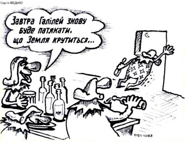 Малюнок  про галілео галілея, п'яних журнал перець