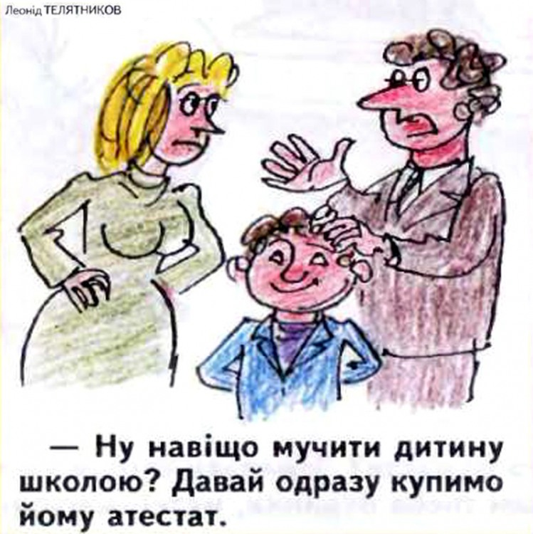 Малюнок  про дітей, школу, атестат журнал перець