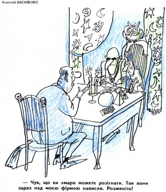Малюнок  про чаклунів журнал перець