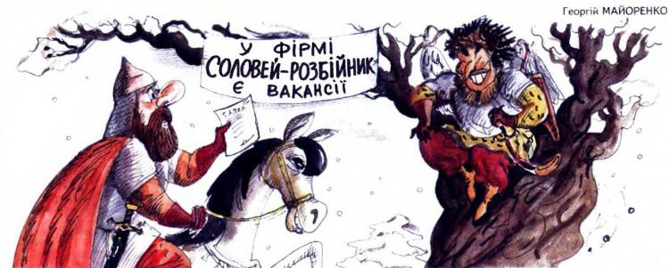 Малюнок  про солов'я-розбійника, богатирів, прийом на роботу журнал перець