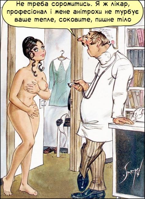 Малюнок  про лікарів, роздягнених людей вульгарний