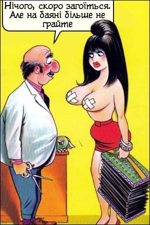 Малюнок  про жіночі груди, баян вульгарний